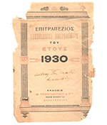 Το πρώτο ημερολόγιο του Γραφείου το 1930